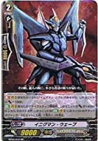 カードファイト!! ヴァンガード 【イニグマン・ウェーブ】【RR】 BT04-012-RR ≪虚影神蝕≫