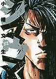 シマウマ 22 (22巻) (ヤングキングコミックス)
