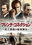 フレンチ・コネクション -史上最強の麻薬戦争-[DVD]