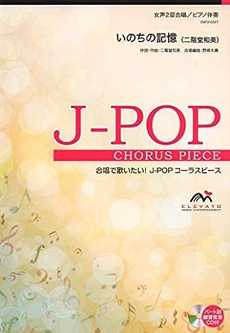EMF2-0027 合唱J-POP 女声2部合唱/ピアノ伴奏 いのちの記憶 (二階堂和美) (合唱で歌いたい!JーPOPコーラスピース)