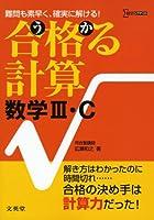 合格る計算数学Ⅲ・C (シグマベスト)