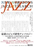 ニュージャズスタディーズ -ジャズ研究の新たな領域へ- (成蹊大学アジア太平洋研究センター叢書)