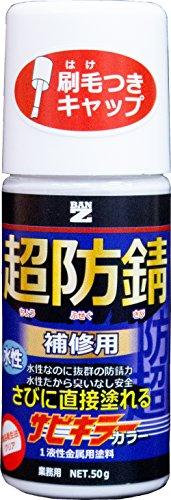 【メーカー直販】 BAN-ZI バンジ 水性さび止め(防錆)塗料 サビキラーカラー タッチペンタイプ 50g 色:ホワイト(白)