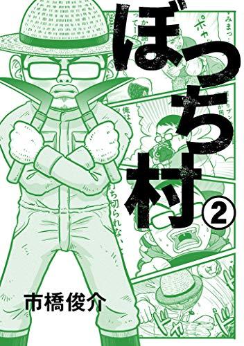 ぼっち村2 (SPA!コミックス)