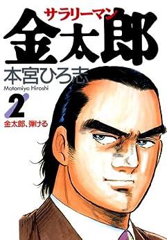 [本宮 ひろ志]のサラリーマン金太郎 第2巻