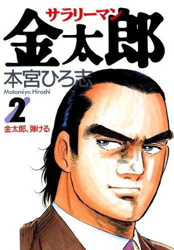 サラリーマン金太郎 第2巻の詳細を見る