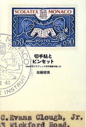 切手帖とピンセット 1960年代グラフィック切手蒐集の愉しみの詳細を見る