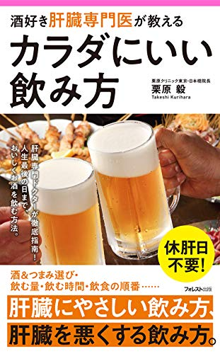 酒好き肝臓専門医が教えるカラダにいい飲み方 (フォレスト2545新書)