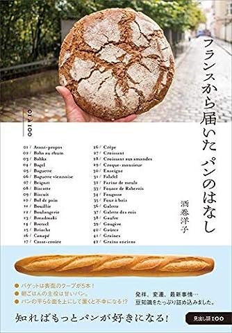 フランスから届いたパンのはなし