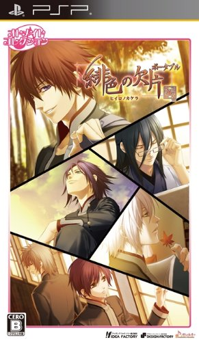 Hiiro no Kakera portable Best Version for PSP (japan import)