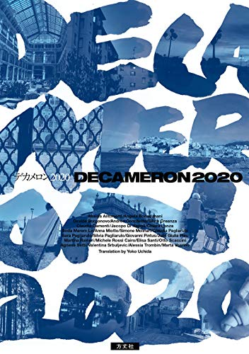 デカメロン2020の詳細を見る