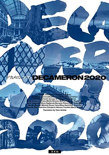 デカメロン2020