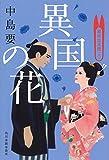 異国の花―着物始末暦〈8〉 (時代小説文庫) - 要, 中島