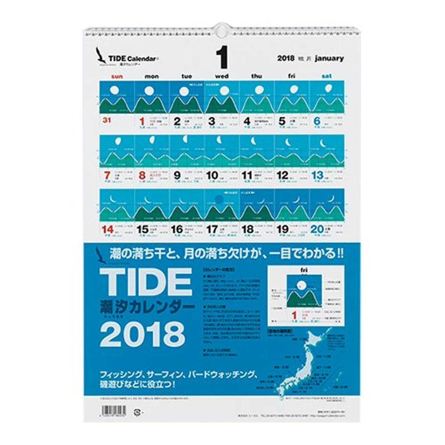 欲しいですデータベースレンダー【2018年版?壁掛】 シーガル タイド(潮汐)カレンダー