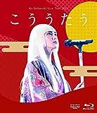 "Ko Shibasaki Live Tour 2015 ""こううたう""(Blu-ray通常盤)の画像"