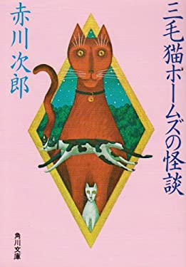 Ghost of Sherlock Calico Cat [In Japanese Language]