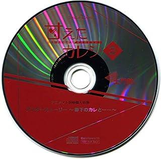 甘えたカレシ3 メイト2枚同時購入特典CD「アフターストーリー -部下のカレと……-」土門熱