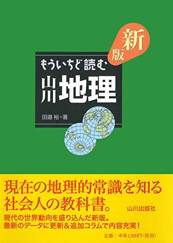 新版 もういちど読む 山川地理