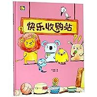 小月亮童书-快乐收购站