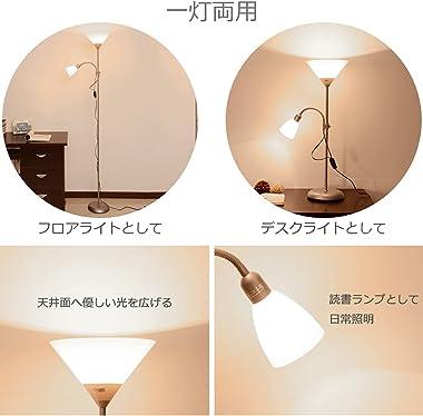 フロアランプ LEDスタンドライト インテリア照明 間接照明 パーフロアスタンド アッパーフロアスタンド トーチ型 北欧風 おしゃれ シンプル 2灯LED電球付き (グレー)
