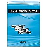 泉精器 替刃(内刃) SI-V55