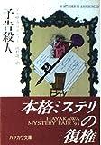 予告殺人 (ハヤカワ・ミステリ文庫 (HM 1-7))