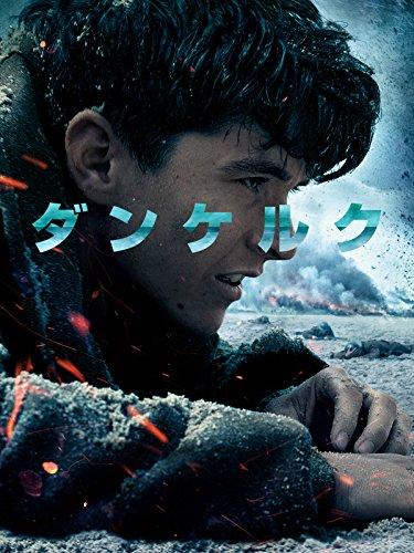 ダンケルク(字幕版)