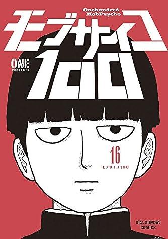 モブサイコ100 (16) (裏少年サンデーコミックス)