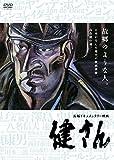 健さん[DVD]