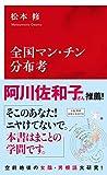 全国マン・チン分布考(インターナショナル新書) (集英社インターナショナル)