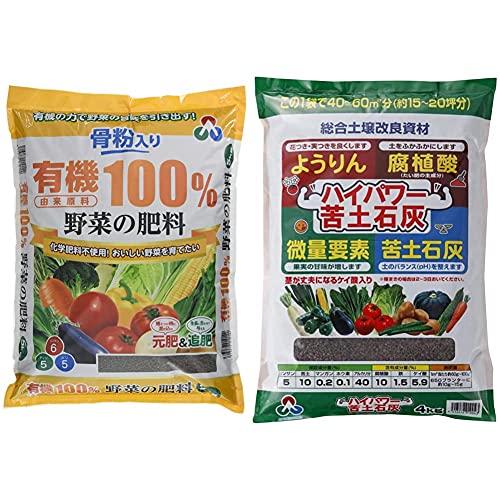 朝日工業 骨粉入り有機由来原料100%野菜の肥料(大袋) 5kg & 朝日工業 ハイパワー苦土石灰 4kg【セット買い】