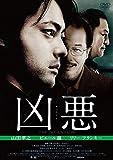 凶悪 スペシャル・プライス[DVD]