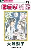 トウカ草紙(4) (フラワーコミックスα)