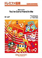 君はともだち【You've Got a Friend in Me】(ドレミファ器楽 SK-627 )