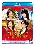 MIRACLE デビクロくんの恋と魔法 Blu-ray通常版[Blu-ray/ブルーレイ]