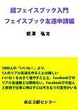 超フェイスブック入門―フェイスブック友達申請編