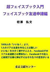 超フェイスブック入門―フェイスブック友達申請編 超入門シリーズ