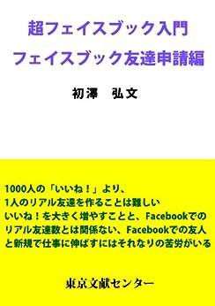 [初澤弘文]の超フェイスブック入門―フェイスブック友達申請編 超入門シリーズ