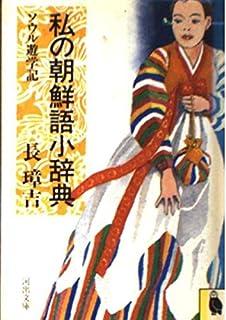 私の朝鮮語小辞典―ソウル遊学記 (河出文庫 747A)