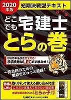 東京リーガルマインド 資格のLEC 宅地建物取引士 2020年版 宅建士法改正対応本フルセット(書籍セット)