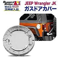 [Rugged Ridge ラギッドリッジ]フューエルリッドカバー ガスドアカバー アルミ クローム JEEP ジープ JKラングラー 11425.03