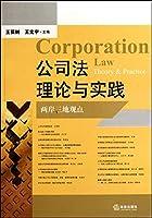 公司法理论与实践:两岸三地观点