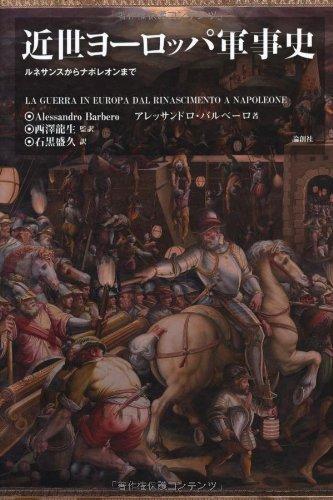 近世ヨーロッパ軍事史―ルネサンスからナポレオンまで