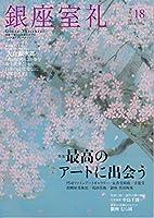 銀座室礼 vol.18