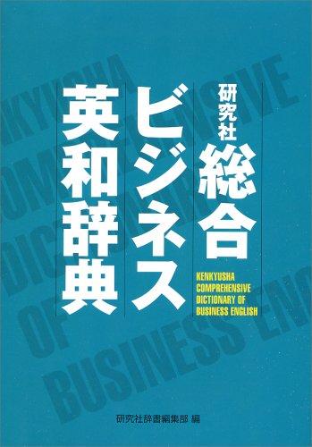 研究社 総合ビジネス英和辞典