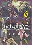 迷宮ブラックカンパニー コミック 1-6巻セット [コミック] 安村洋平