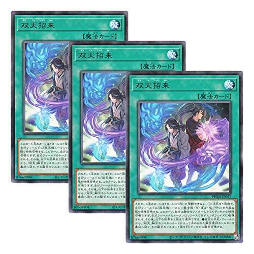 【 3枚セット 】遊戯王 日本語版 PHRA-JP057 Dual Avatar Invitation 双天招来 (レア)