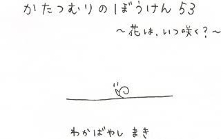 かたつむりのぼうけん 53 ~花は、いつ咲く?~