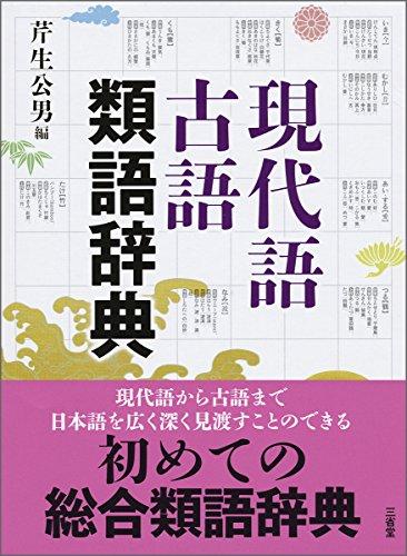 現代語古語類語辞典