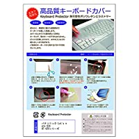メディアカバーマーケット パナソニック Let's note XZ6 CF-XZ6 シリーズ [12インチ(2160x1440)]機種で使える【極薄 キーボードカバー(日本製) フリーカットタイプ】